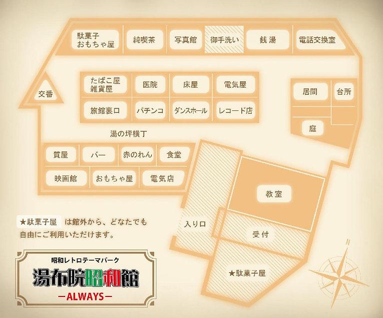 昭和レトロテーマパークの湯布院昭和館の館内案内ず