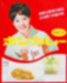1968年(昭和43年)発売 大塚食品工業のボンカーレ(あまくち)