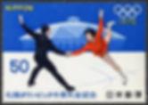 昭和47年 札幌オリンピック「フギャスケート切手」