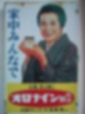 レトロ  琺瑯カンバン(「オロナインH軟膏)