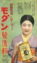 昭和初期のレトロなポスター(モダン髪洗粉)
