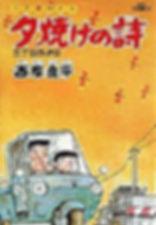 『三丁目の夕日』(さんちょうめのゆうひ)は、西岸良平による日本の漫画作品
