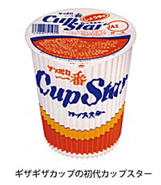 カップスターは1975年(昭和50年)1月に発売