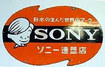 レトロ  琺瑯カンバン(SONY)