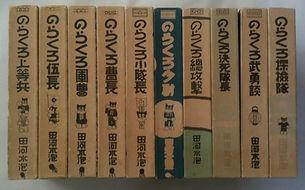 昭和44年発行 のらくろ全集10巻