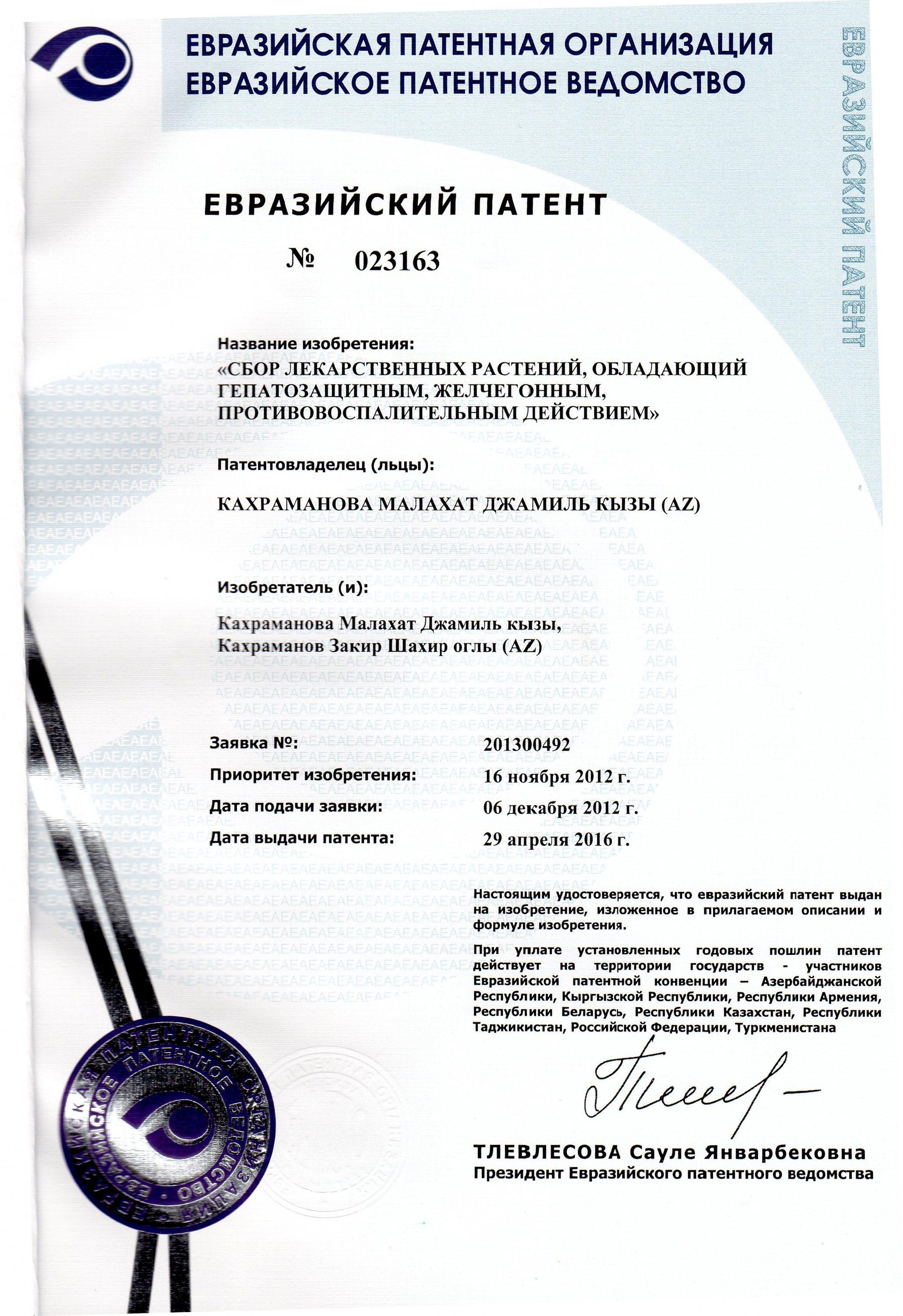 Avrasiya Patenti 2 - M.Qəhrəmanova