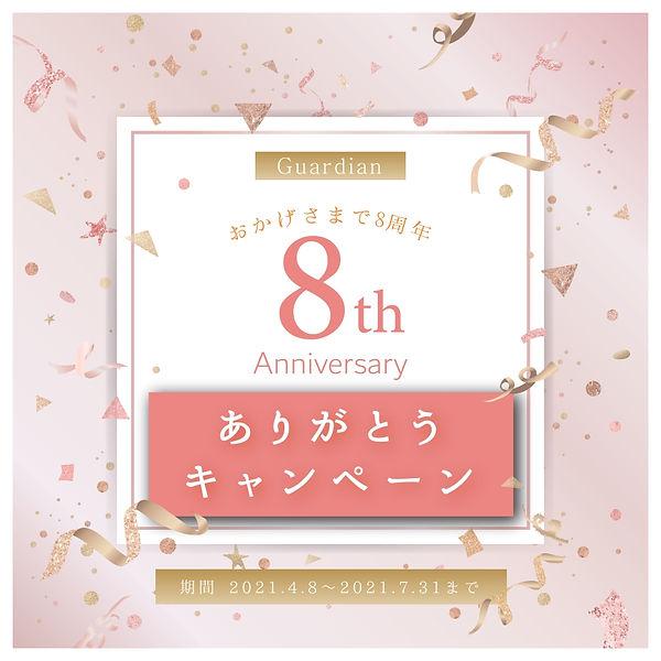 ガーディアン8周年 アウトライン後_page-0001.jpg
