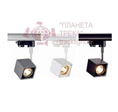 Трековый светильник ALTRA DICE, SLV