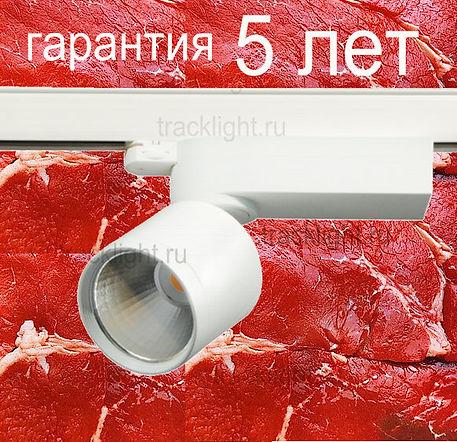 светодиодный трековый светильник для мяса, светильники для мяса, трековые светильники для мяса