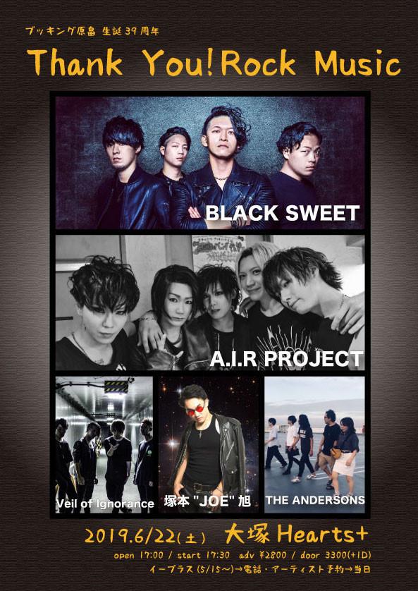 【LIVE情報更新】6/22 大塚Hearts+にて「ブッキング原畠 生誕39周年 Thank You!Rock Music」に出演!!