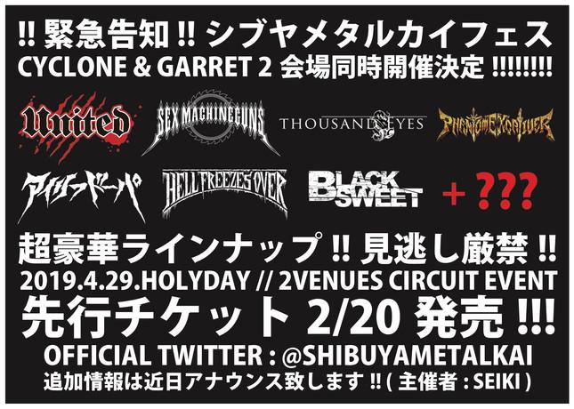 【ライブ情報更新】4/29「SEIKI presents SHIBUYA METAL KAI FEST 2019」に出演!!
