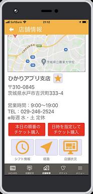 店舗検索04.png