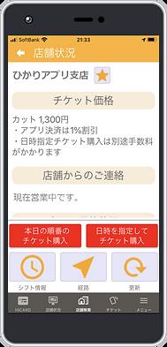 店舗検索05.png