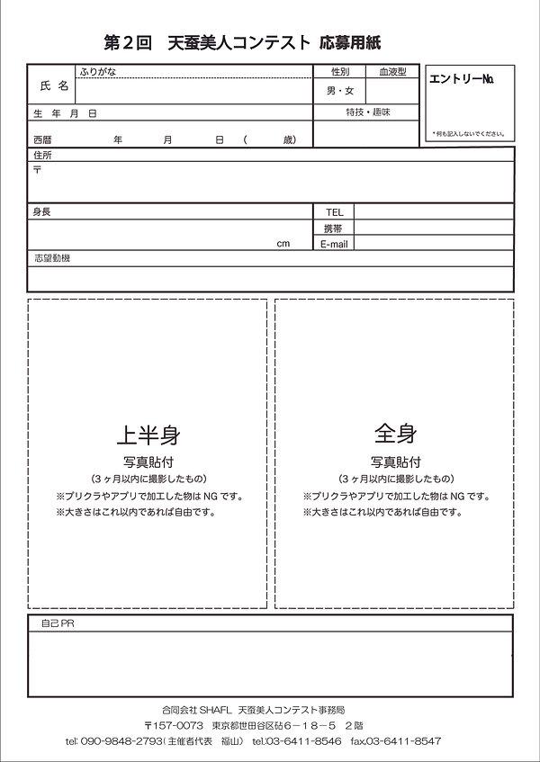 第2回 天蚕美人コンテスト応募用紙 (1).jpg