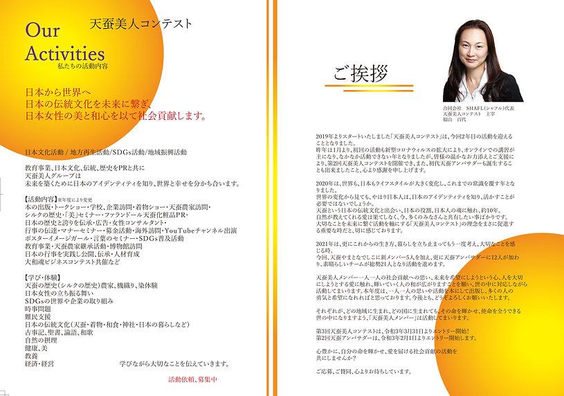 A4冊子2P-P3挨拶・写真 [更新済み].jpg