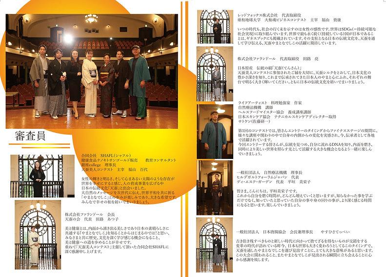 A4冊子16P-P17審査員・協力者 [更新済み].jpg