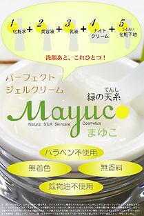 mayuco5.jpg