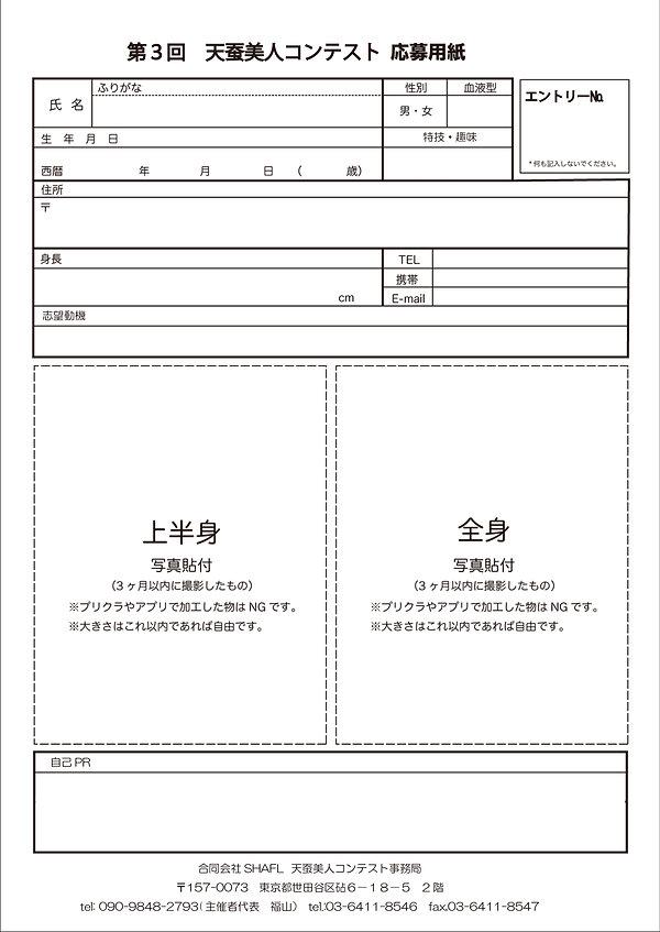 第3回 天蚕美人コンテスト応募用紙.jpg