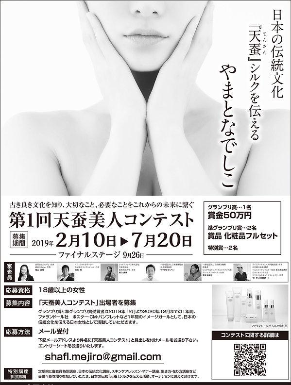 九州版 産経新聞掲載記事.jpg