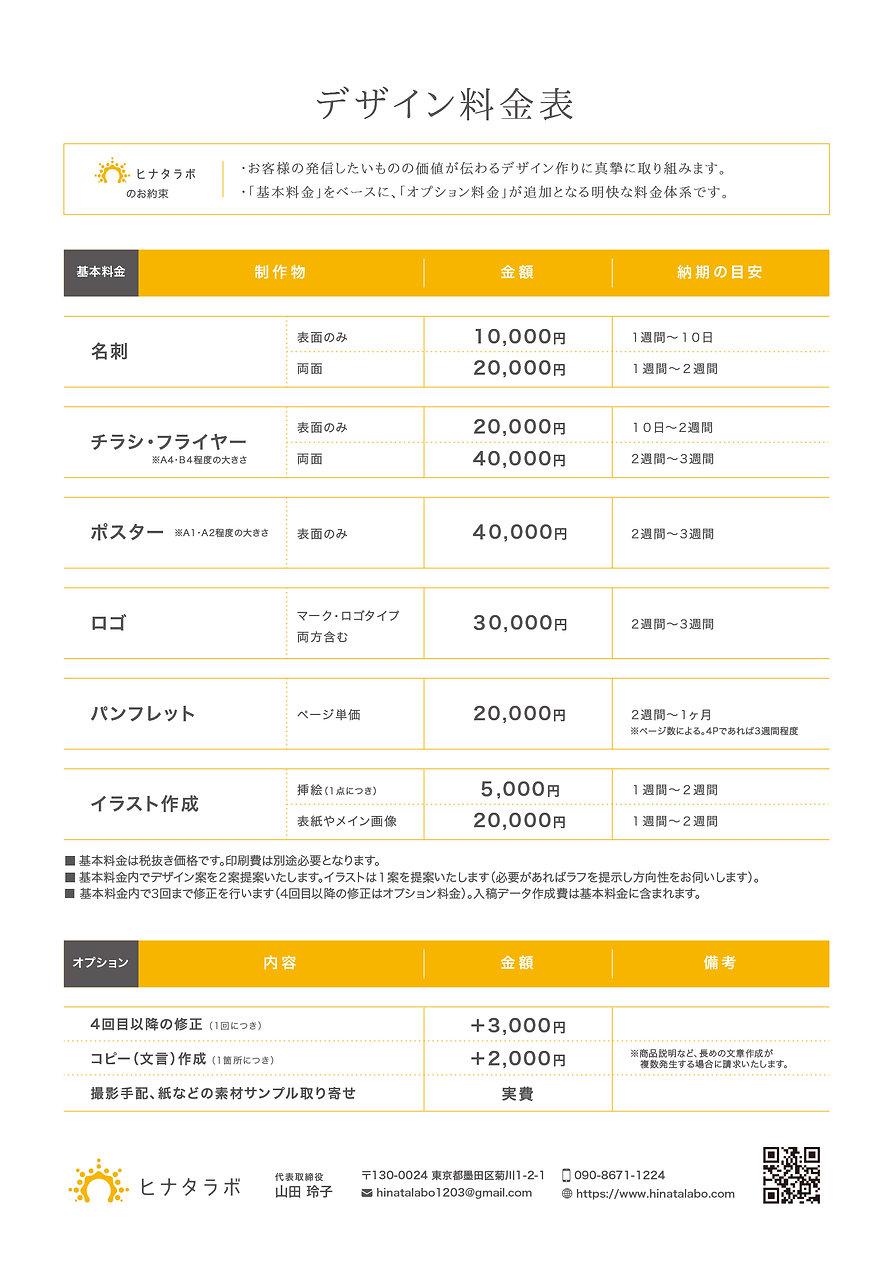 ヒナタラボ_料金表.jpg