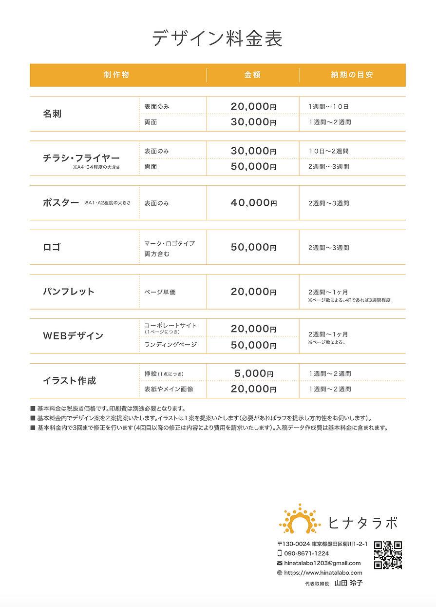 ヒナタラボ料金表2021.jpg