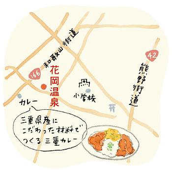 花岡温泉まっぷ
