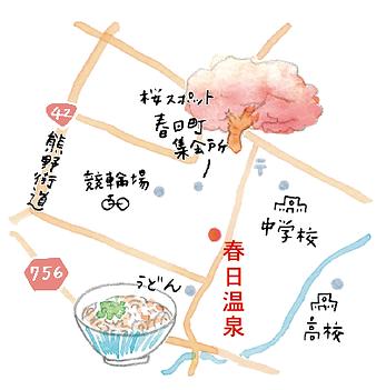 春日温泉まっぷ