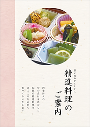 精進料理メニュー表紙