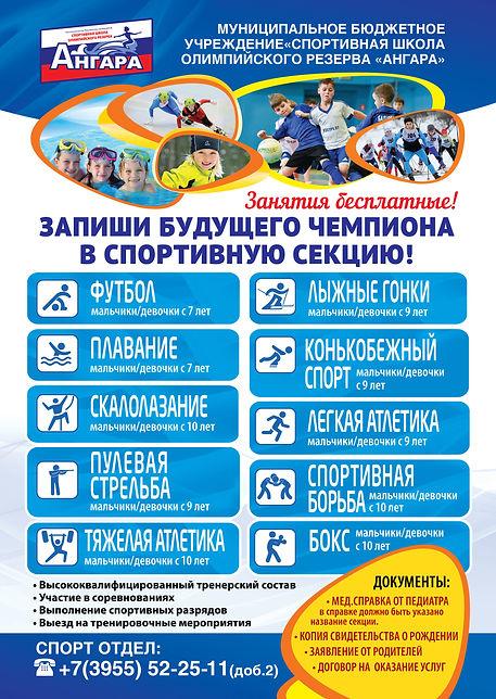 А3_спорт_школа_new.jpg