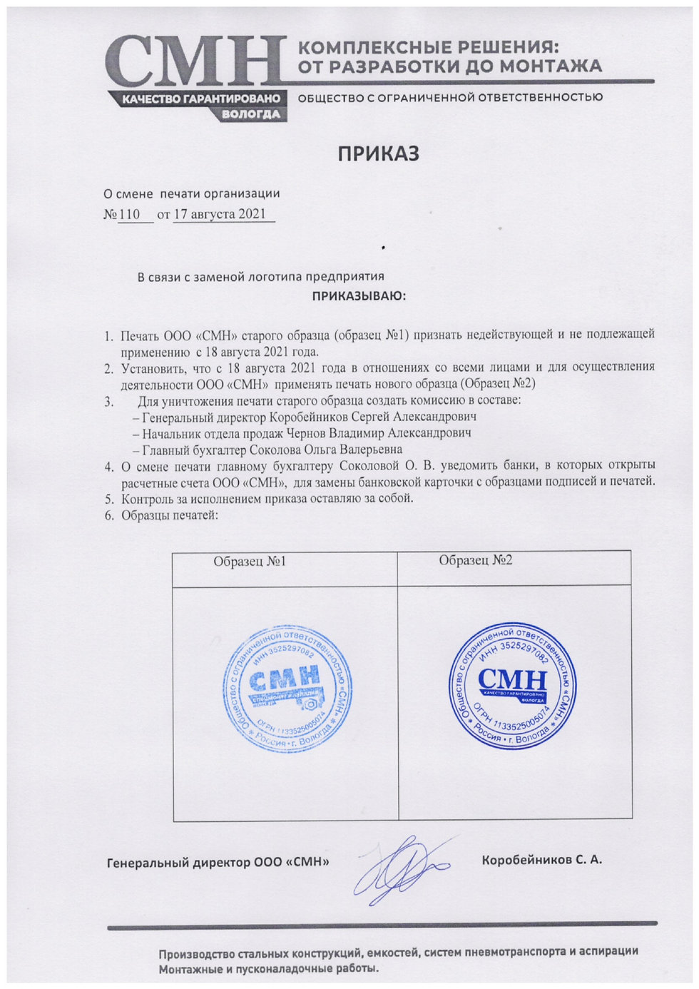 Приказ №110 о замене печати_page-0001.jpg