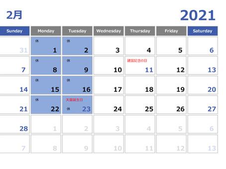 2021.2月 営業スケジュール