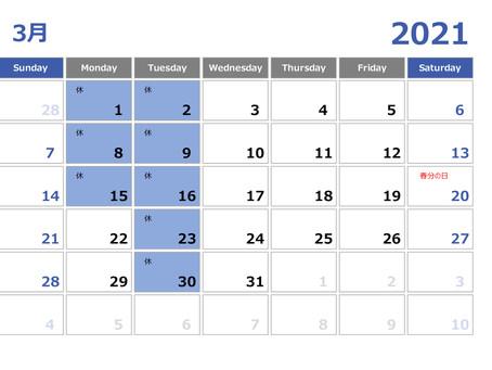 2021.3月 営業スケジュール