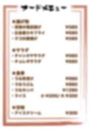 チャンオヤメニューai3.jpg