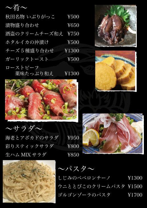 酒肆石花黒メニュー3.jpg
