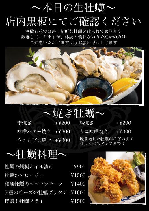 酒肆石花黒メニュー1.jpg