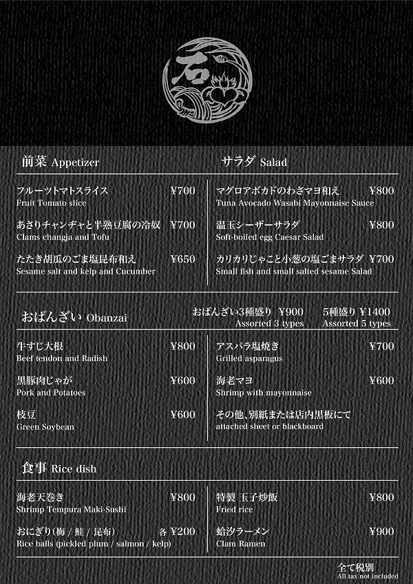 石花Hanareメニュ1-01.jpg