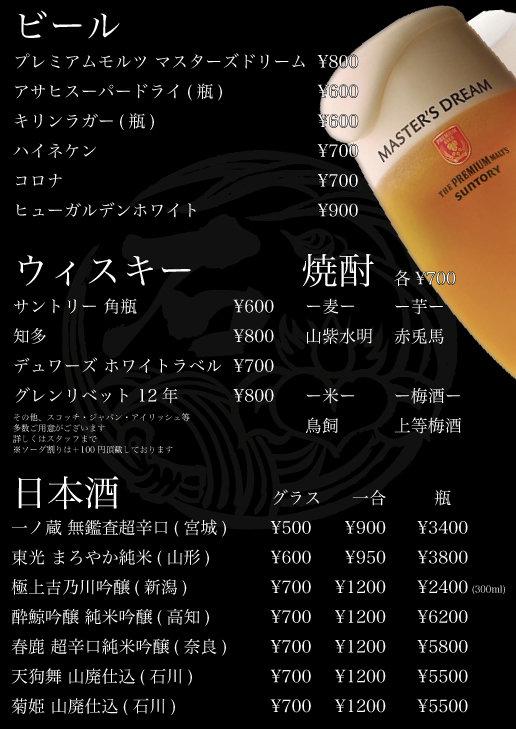 酒肆石花黒メニュー9.jpg