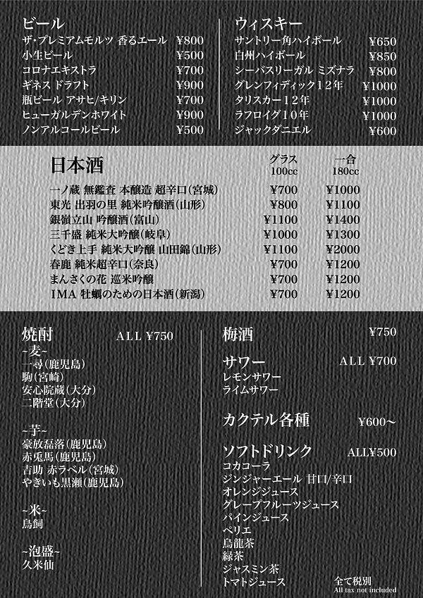 石花Hanareメニュ1-04.jpg