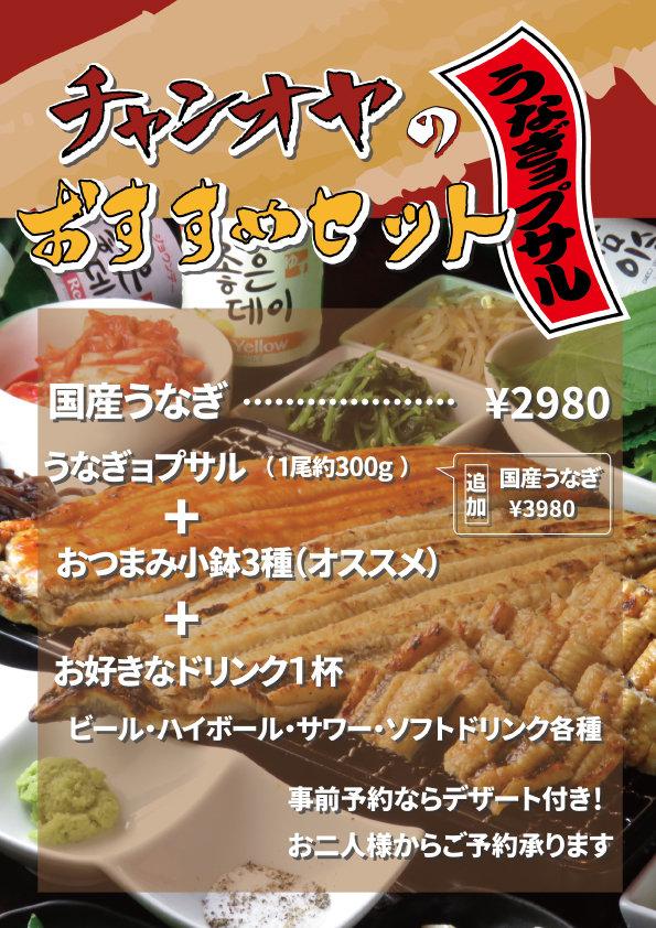 チャンオヤメニューai4.jpg