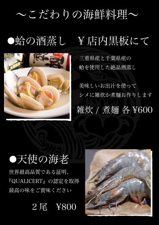 酒肆石花黒メニュー2.jpg