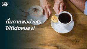 ดื่มกาแฟอย่างไรให้ดีต่อสมอง!