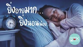 ยิ่งอายุมากขึ้น.. ยิ่งนอนน้อยลง.. เคยสงสัยไหมว่า ผู้สูงอายุหลายๆท่าน มักจะตื่นแต่เช้า ทักทายเราด้วยส
