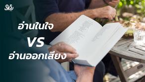 อ่านในใจ  VS  อ่านออกเสียง แบบไหนดีกว่า?!