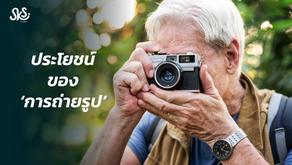'การถ่ายรูป' มีข้อดีที่คุณคาดไม่ถึง!