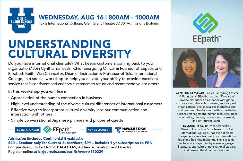 PBN University Workshop on August 16