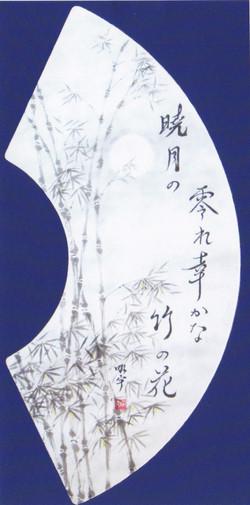 仙人枚竹の夢