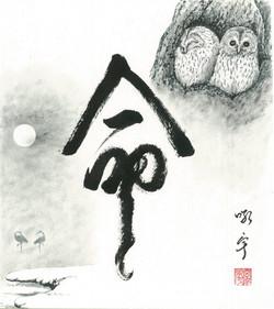 命-梟と凍て鶴