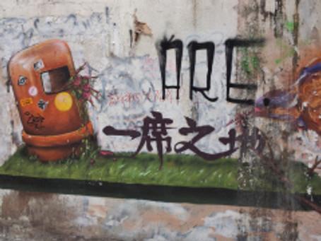 The Graffiti in Hong Kong, an alley for smoking