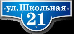 Домовый знак