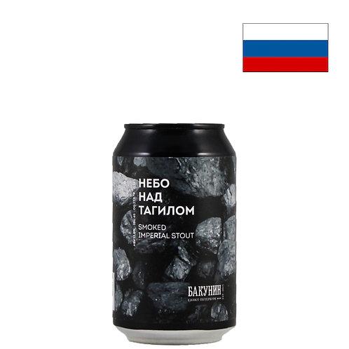 Пиво Bakunin Nebo Nad Tagilom | Бакунин Небо над Тагилом | 330 мл | ж/б - CHILL
